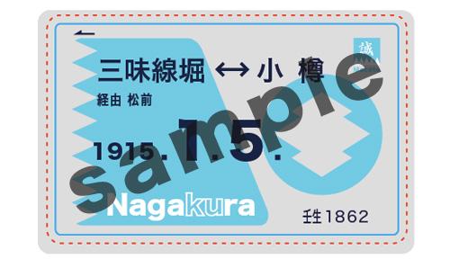 nagakura_500_s