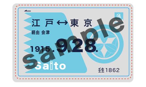 saito_500_s